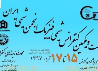 شروع به کار بیست و یکمین کنفرانس ملی شیمی فیزیک ایران در تبریز