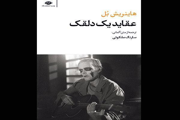 عقاید یک دلقک به چاپ سوم رسید