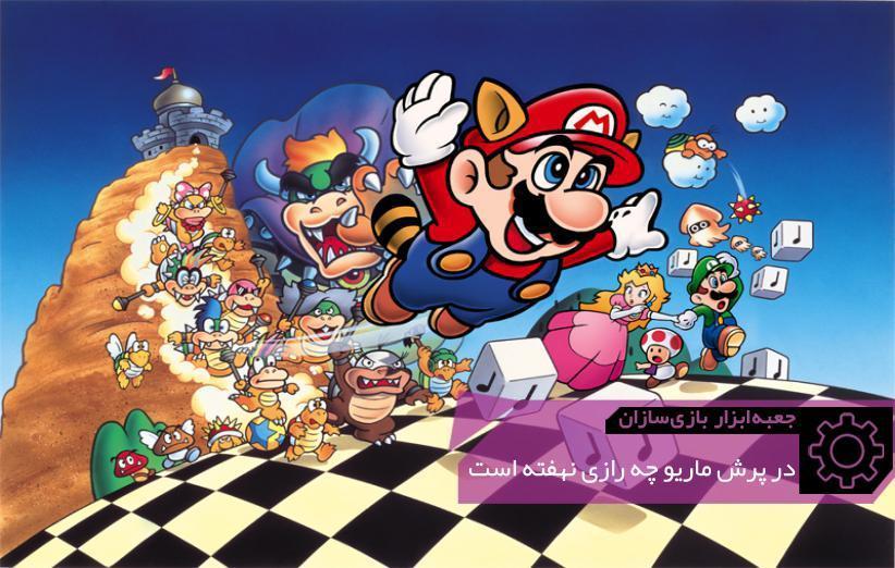 فعل چندکاره چیست یا چرا ماریو در هوا شلنگ تخته می اندازد ، جعبه ابزار بازی سازان (46)