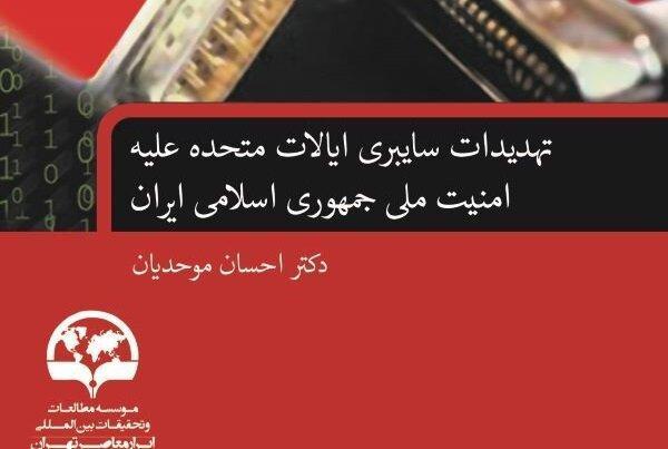 کتاب تهدیدات سایبری ایالات متحده علیه امنیت ملی ایران منتشر شد