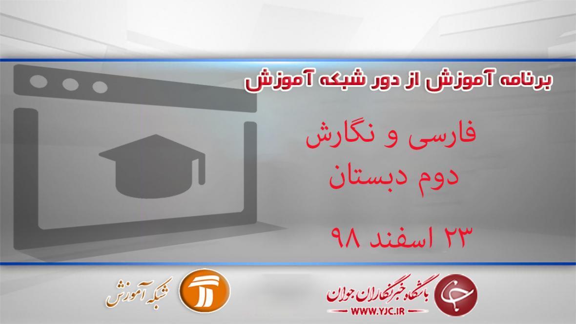 دانلود فیلم کلاس فارسی و نگارش پایه دوم دبستان در شبکه آموزش مورخ 23 اسفند