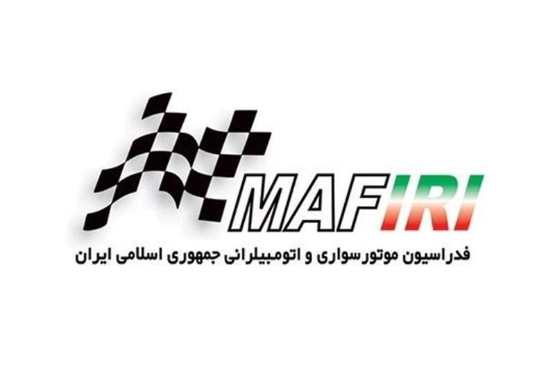 برگزاری مراسم تجهیز و راه اندازی آموزشگاه بین المللی موتورسواری و اتومبیلرانی