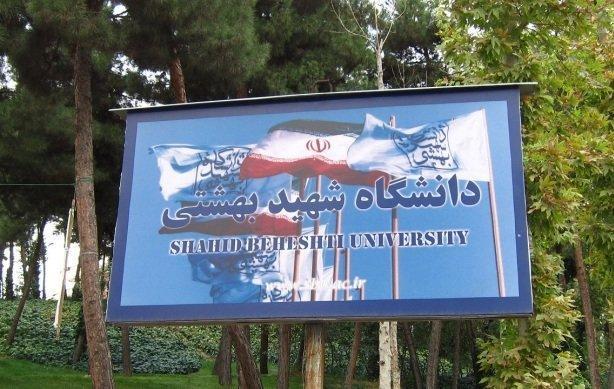 جزئیات ثبت نام تکمیل ظرفیت بدون آزمون مقطع ارشد دانشگاه شهید بهشتی اعلام شد