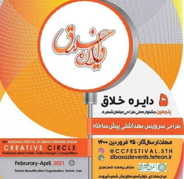 خبرنگاران پنجمین جشنواره ملی مبلمان شهری فراخوان داد