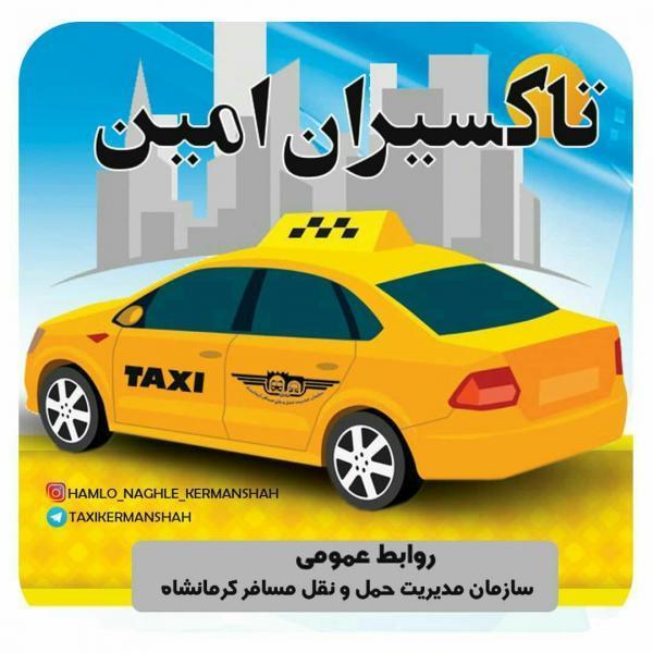 تحویل 130مورد اشیاء گمشده توسط تاکسیرانان امانتدار شهر کرمانشاه