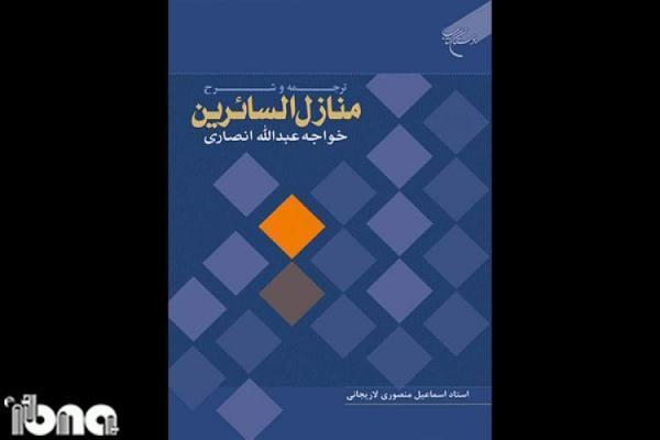 ترجمه و توضیح منصوری لاریجانی از منازل السائرین پیر هرات منتشر شد