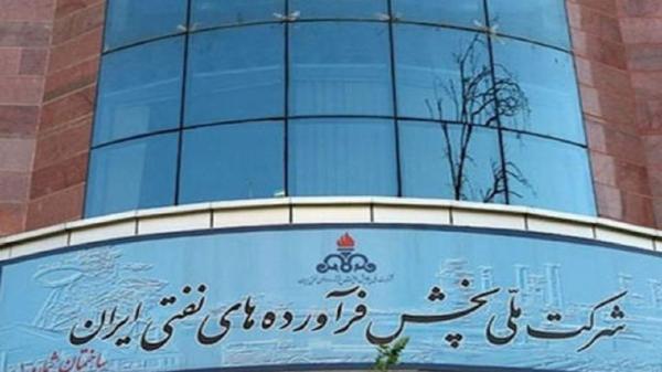 هدیه رایگان شرکت ملی پخش فرآورده های نفتی ایران صحت ندارد